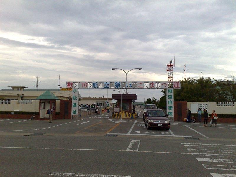 小松航空祭、終了。